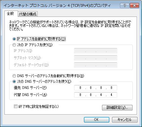 図2・インターネットプロトコルバージョン4(TCP/IPv4)のプロパティ