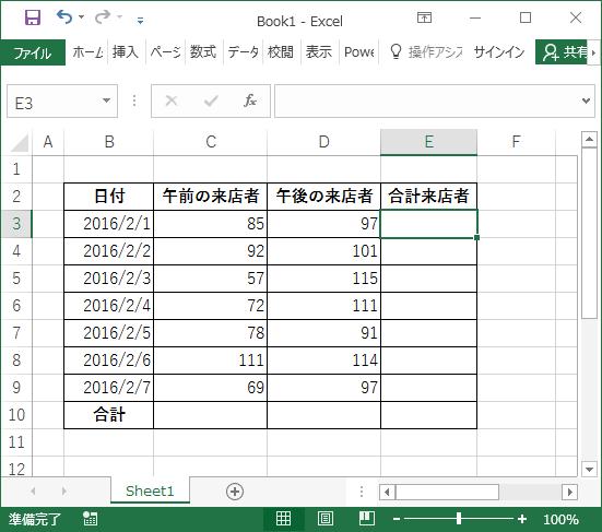 エクセル 計算 式 足し算 【Excel】足し算の仕方/やり方